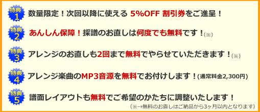 楽譜作成.com 期間限定キャンペーン