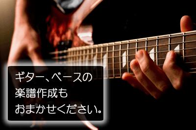 ギターの楽譜作成