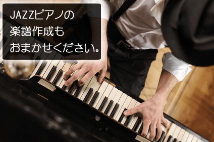 ジャズピアノ楽譜作成