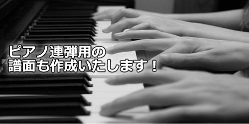 ピアノ連弾楽譜作成