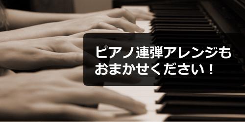 ピアノ連弾アレンジの楽譜作成